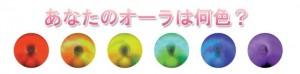 aura_color